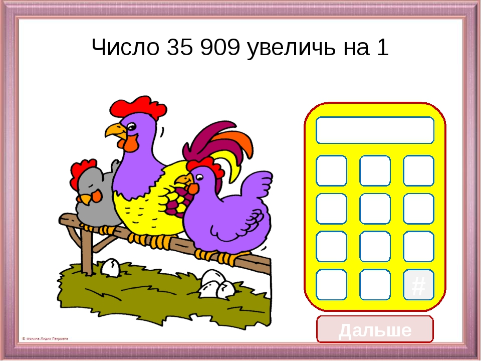 Дальше Число 35 909 увеличь на 1 0 1 2 3 5 8 9 * # 3 5 9 7 6 4 1 0