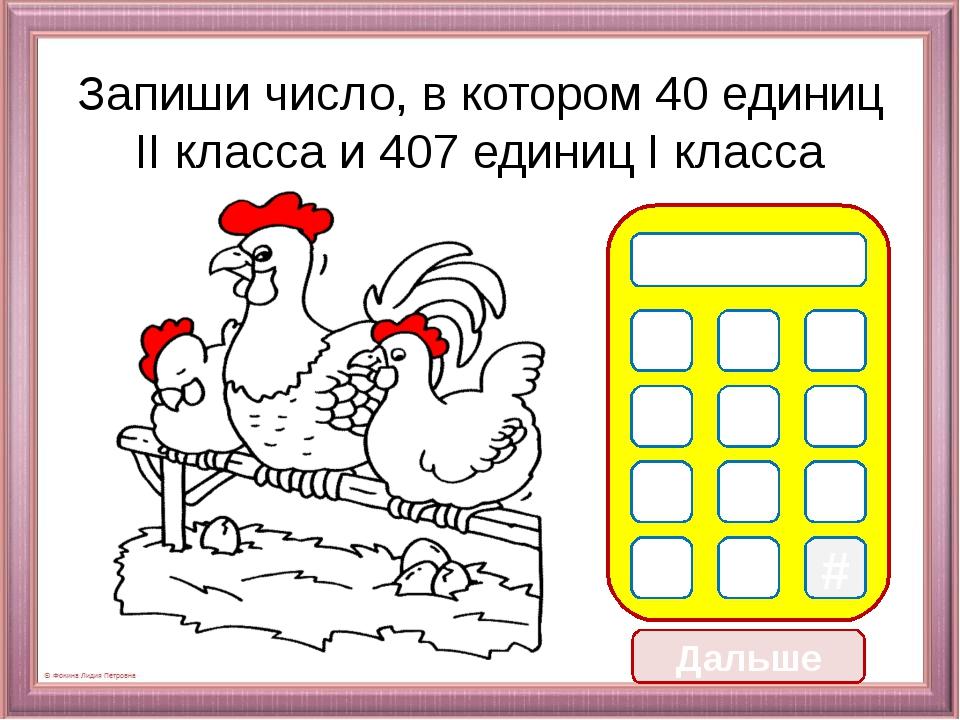 Дальше Запиши число, в котором 40 единиц II класса и 407 единиц I класса 0 1...