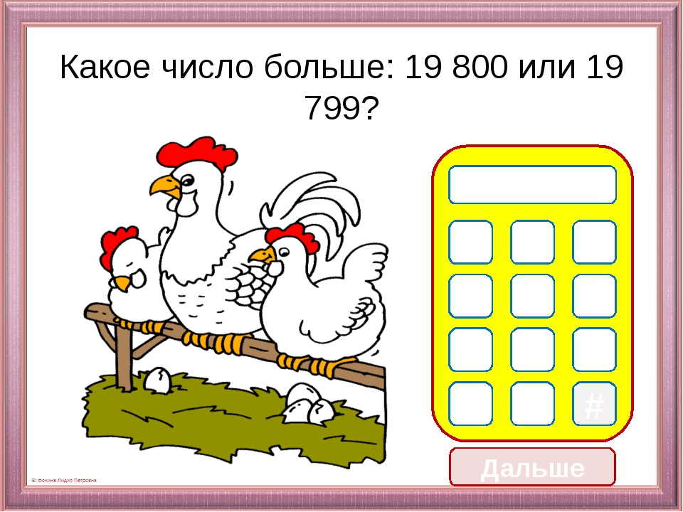 Дальше Какое число больше: 19 800 или 19 799? 0 1 2 3 5 8 9 * # 1 9 8 7 6 4 0 0
