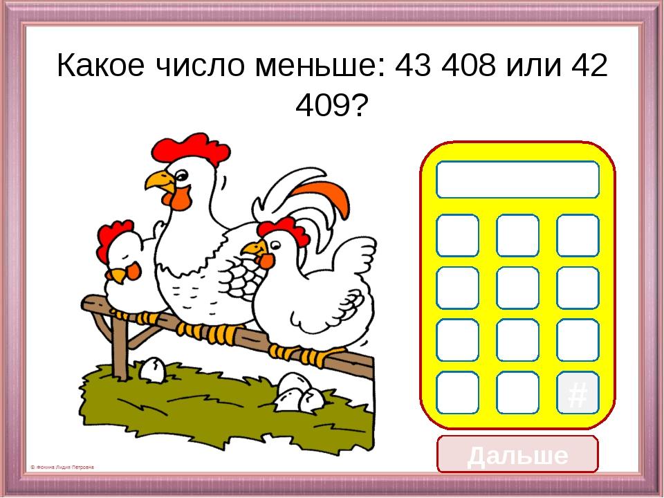 Дальше Какое число меньше: 43 408 или 42 409? 0 1 2 3 5 8 9 * # 4 2 4 7 6 4 0 9