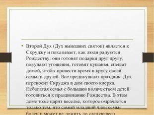 Второй Дух (Дух нынешних святок) является к Скруджу и показывает, как люди р
