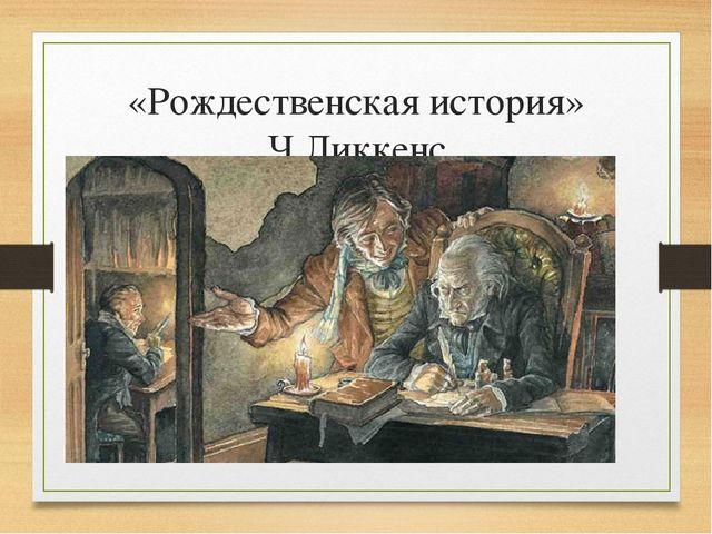 «Рождественская история» Ч.Диккенс