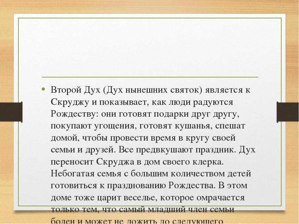 Второй Дух (Дух нынешних святок) является к Скруджу и показывает, как люди р...