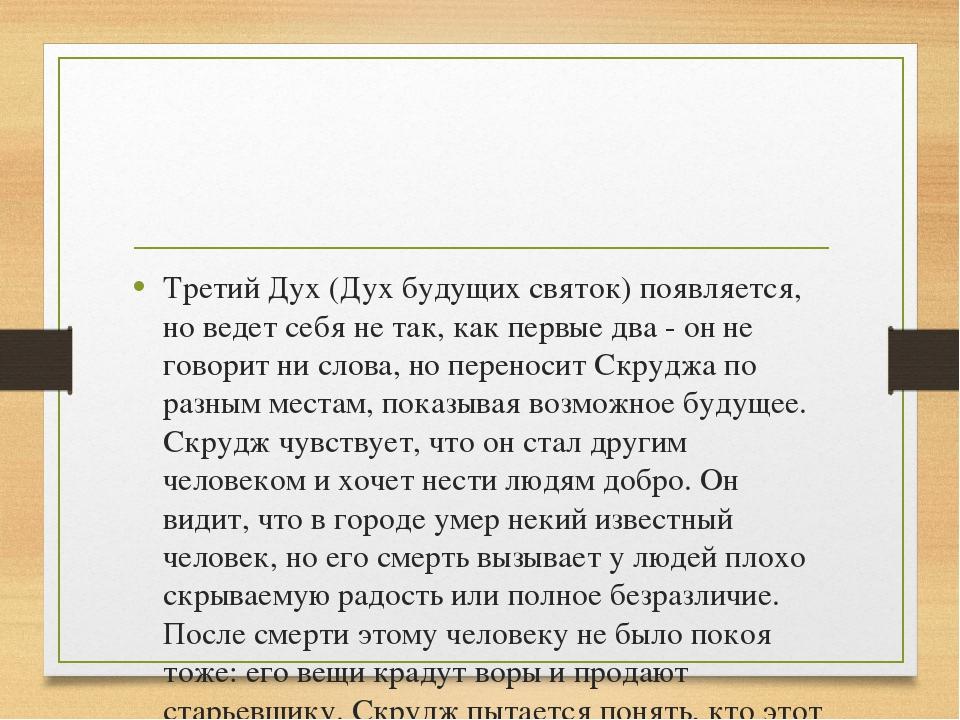 Третий Дух (Дух будущих святок) появляется, но ведет себя не так, как первые...