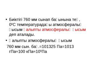 Биіктігі 760 мм сынап бағынына тең, 00С температурадағы атмосфералық қысым қа