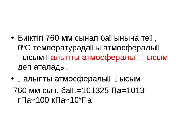 Биіктігі 760 мм сынап бағынына тең, 00С температурадағы атмосфералық қысым қа...