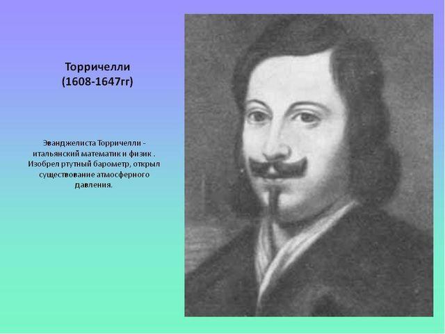 Магдебург қаласының бургомистрі Отто фон Герике 1654 жылы осы тәжірибені атм...