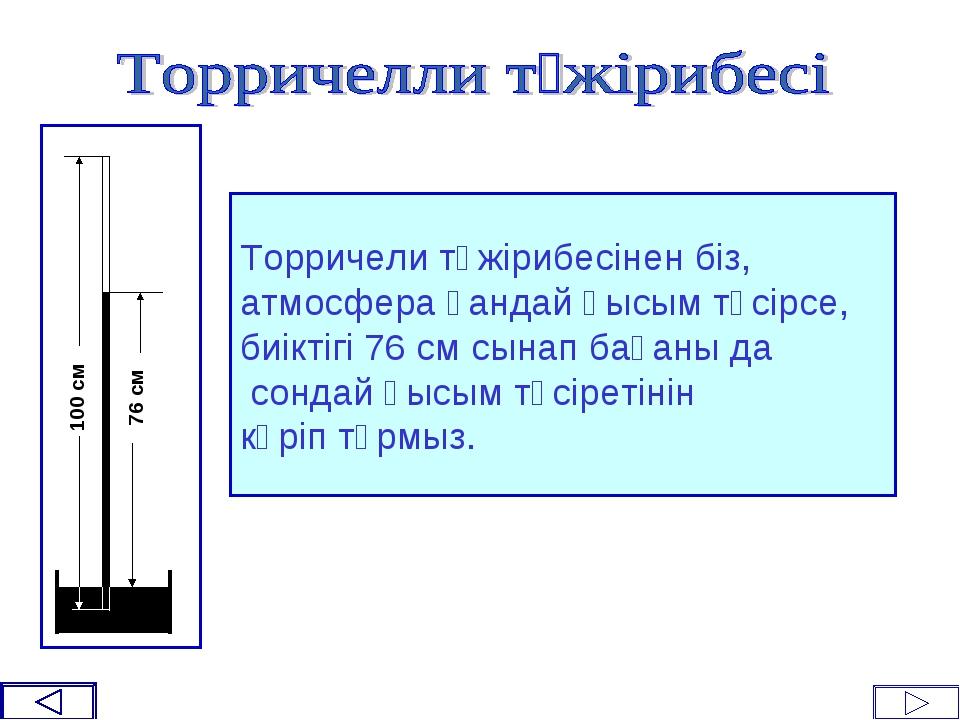 100 см 76 см Торричели тәжірибесінен біз, атмосфера қандай қысым түсірсе, биі...
