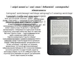Қазіргі заманғы Қазақстан әдебиетінің электрондық кітапханасы Авторлық келі