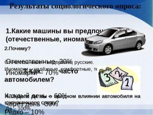 Результаты социологического опроса: 1.Какие машины вы предпочитаете? (отечест