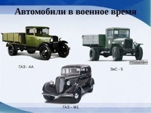 Автомобили в военное время ГАЗ - АА ЗиС - 5 ГАЗ – М1