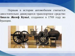 Первым в истории автомобилем считается самостоятельно движущееся транспортно