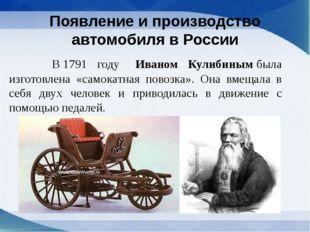 Появление и производство автомобиля в России В1791 году Иваном Кулибинымб