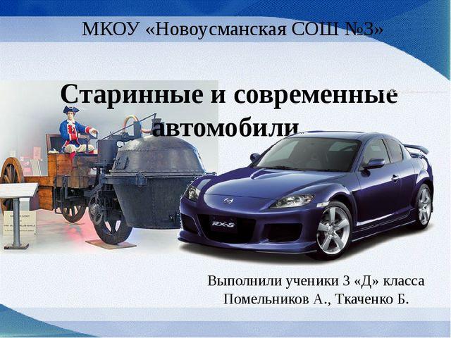 Старинные и современные автомобили. Выполнили ученики 3 «Д» класса Помельнико...
