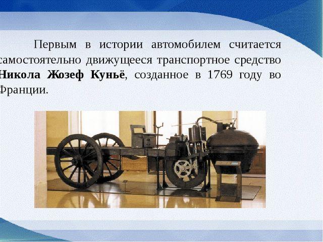 Первым в истории автомобилем считается самостоятельно движущееся транспортно...