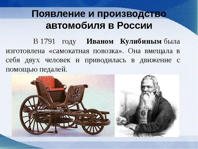 Появление и производство автомобиля в России В1791 году Иваном Кулибинымб...