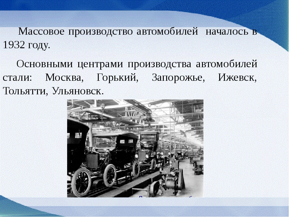 Массовое производство автомобилей началось в 1932 году. Основными центрами п...