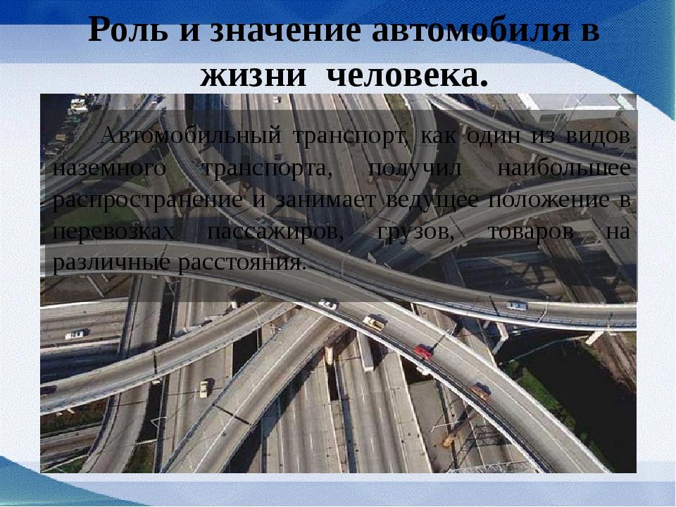Роль и значение автомобиля в жизни человека. Автомобильный транспорт, как оди...