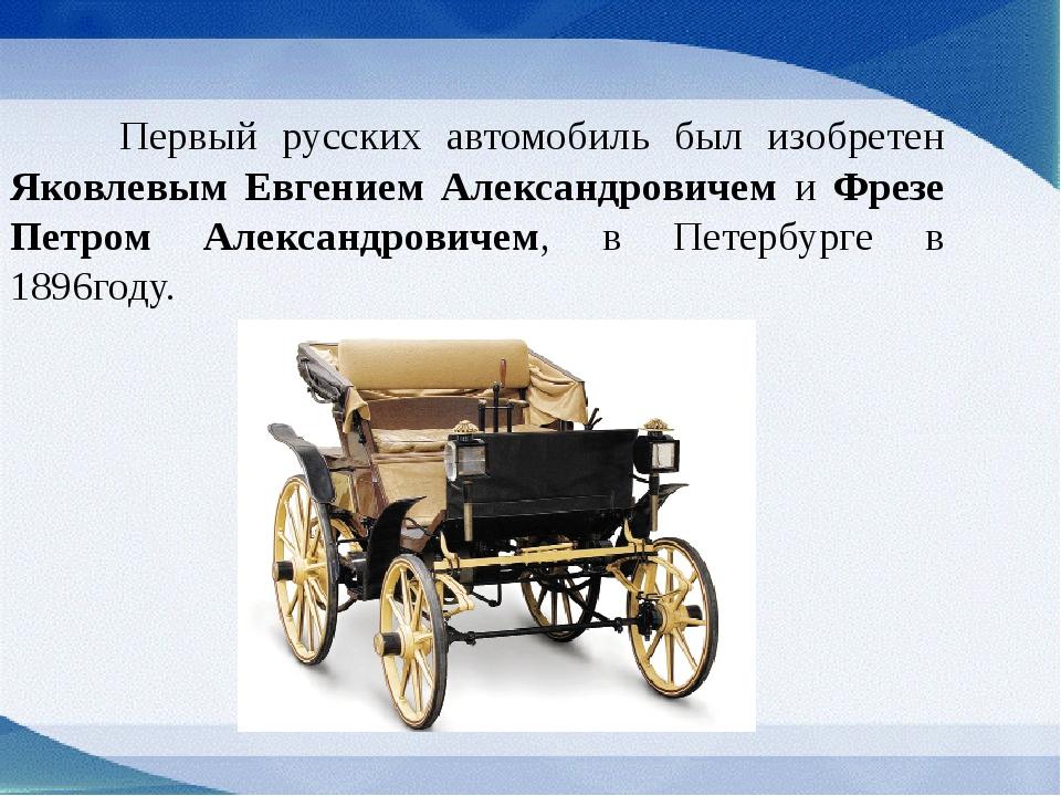 Первый русских автомобиль был изобретен Яковлевым Евгением Александровичем и...
