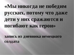 «Мы никогда не победим русских, потому что даже дети у них сражаются и погиба
