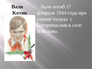 Валя Котик Валя погиб 17 февраля 1944 года при охране склада с боеприпасами в