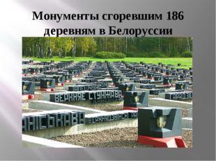 Монументы сгоревшим 186 деревням в Белоруссии