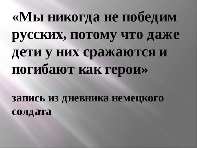 «Мы никогда не победим русских, потому что даже дети у них сражаются и погиба...