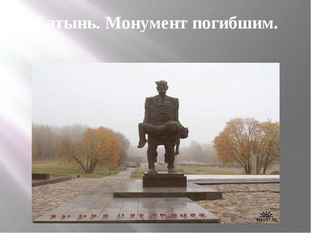 Хатынь. Монумент погибшим.