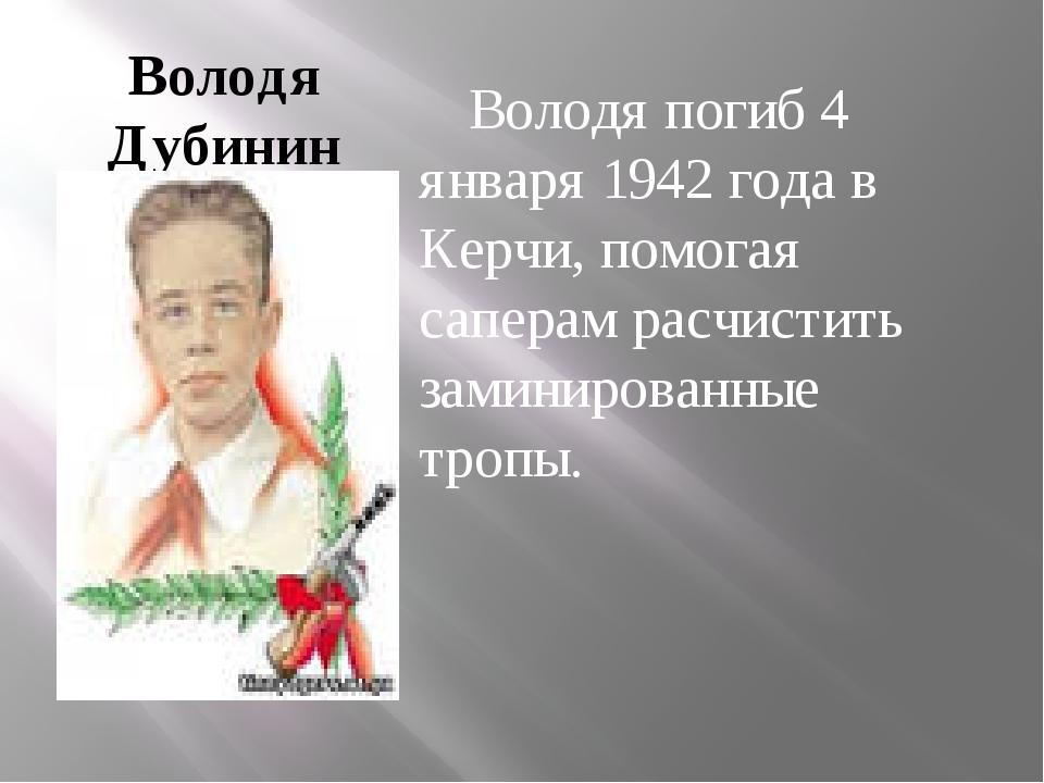 Володя Дубинин Володя погиб 4 января 1942 года в Керчи, помогая саперам расчи...