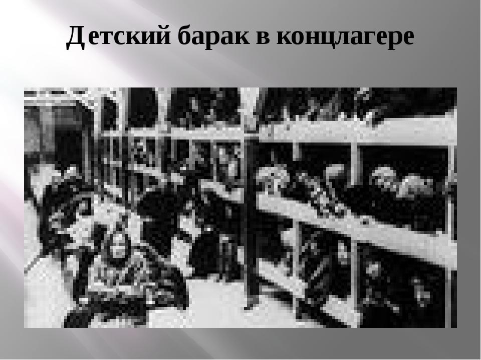 Детский барак в концлагере