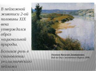 В пейзажной живописи 2-ой половины XIX века утверждался образ национальной пр