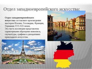 Отдел западноевропейского искусства: Отдел западноевропейского искусствасост