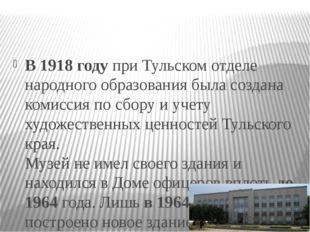 В 1918 годупри Тульском отделе народного образования была создана комиссия п