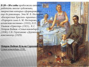 В 20—30-е годыпродолжали активно работать многие художники, творчество котор