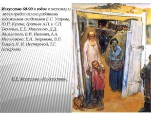 Искусство 60-90-х годов в экспозиции музея представлено работами художников-
