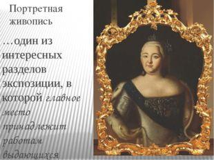 Портретная живопись …один из интересных разделов экспозиции, в которой главно