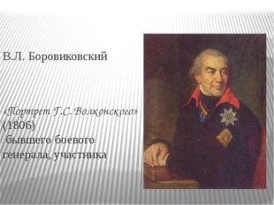 В.Л. Боровиковский «Портрет Г.С. Волконского» (1806) бывшего боевого генерала