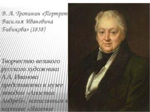 В. А. Тропинин «Портрет Василия Ивановича Бибикова» (1838) Творчество велико