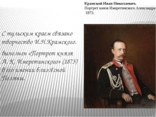 С тульским краем связано творчество И.Н.Крамского. выполнен «Портрет князя А.