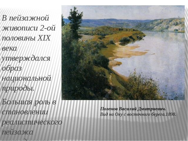 В пейзажной живописи 2-ой половины XIX века утверждался образ национальной пр...