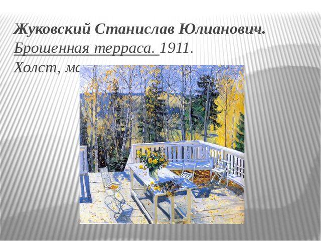 Жуковский Станислав Юлианович. Брошенная терраса.1911. Холст, масло.