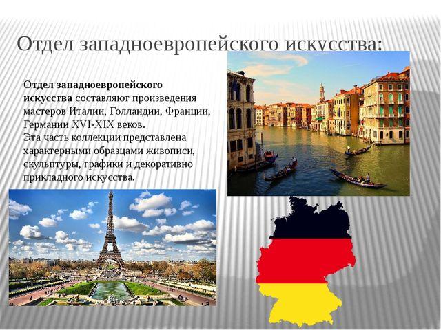 Отдел западноевропейского искусства: Отдел западноевропейского искусствасост...