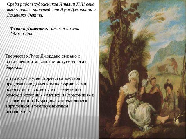 Творчество Луки Джордано связано с развитием в итальянском искусстве стиля ба...
