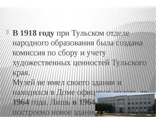 В 1918 годупри Тульском отделе народного образования была создана комиссия п...