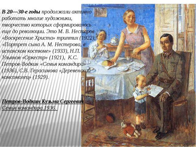 В 20—30-е годыпродолжали активно работать многие художники, творчество котор...