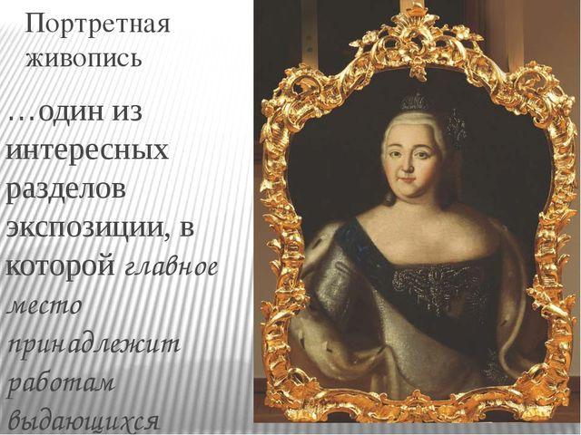 Портретная живопись …один из интересных разделов экспозиции, в которой главно...