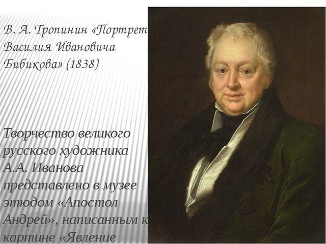 В. А. Тропинин «Портрет Василия Ивановича Бибикова» (1838) Творчество велико...