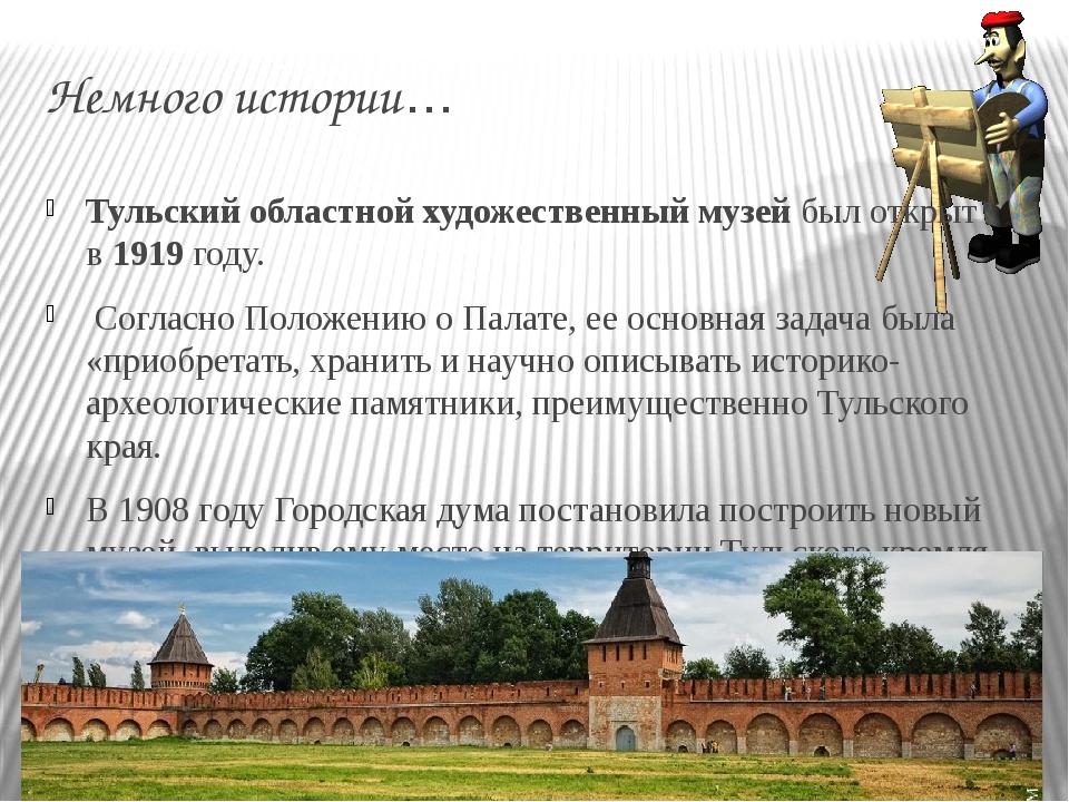 Немного истории… Тульский областной художественный музейбыл открыт в1919го...