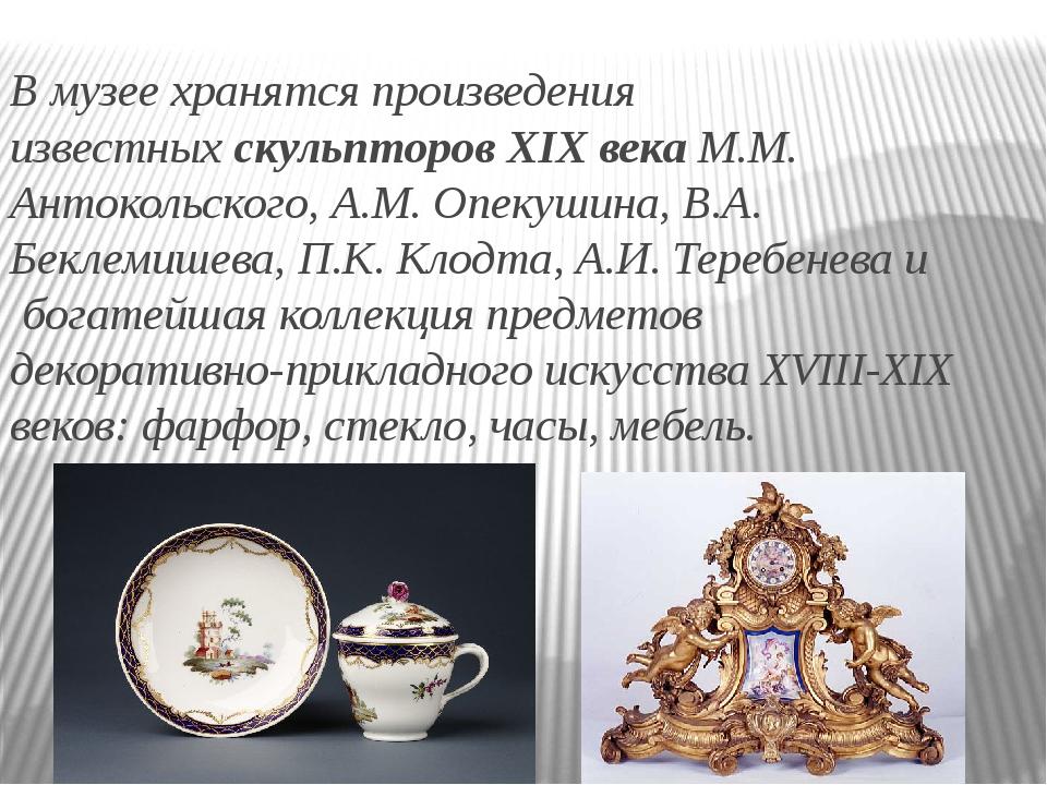 В музее хранятся произведения известныхскульпторов XIX векаМ.М. Антокольско...