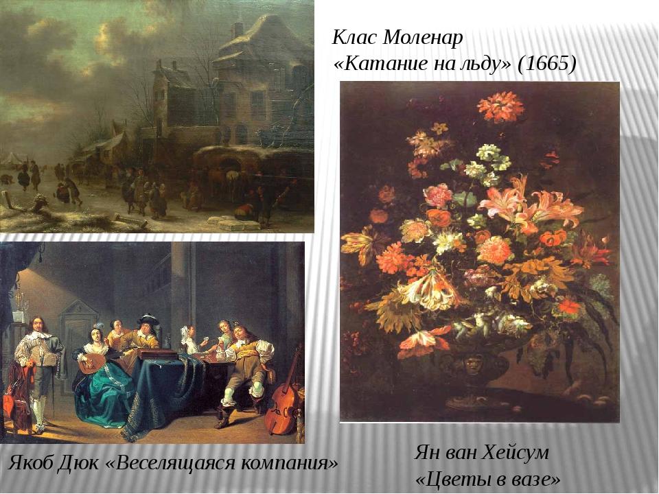 Клас Моленар «Катание на льду» (1665) Ян ван Хейсум «Цветы в вазе» Якоб Дюк...